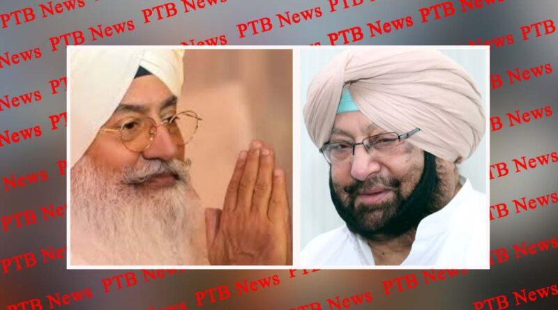 Punjab government gave big gift to Radha Swami Satsang Beas in Punjab cabinet meeting PTB Big breaking News