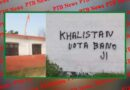 Khalistani flag hoisted in Garhshankar of Punjab Slogans in support written on the walls of the school Punjab