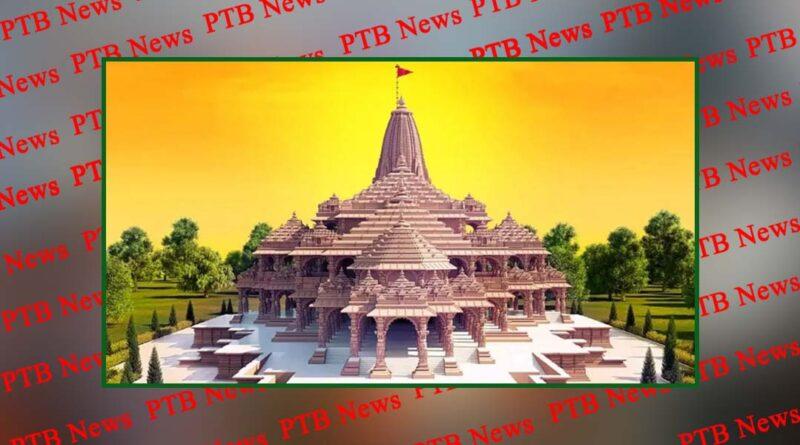 ram janmbhoomi trust clone cheque lakh rupees fraud champat rai ayodhya police