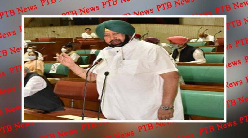 CM captain amrinder singh introduced bill against agricultural laws Punjab