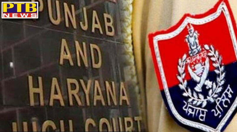 how many officers and employees are corrupt in punjab police high court sought report chandigarh PTB Big Breaking News