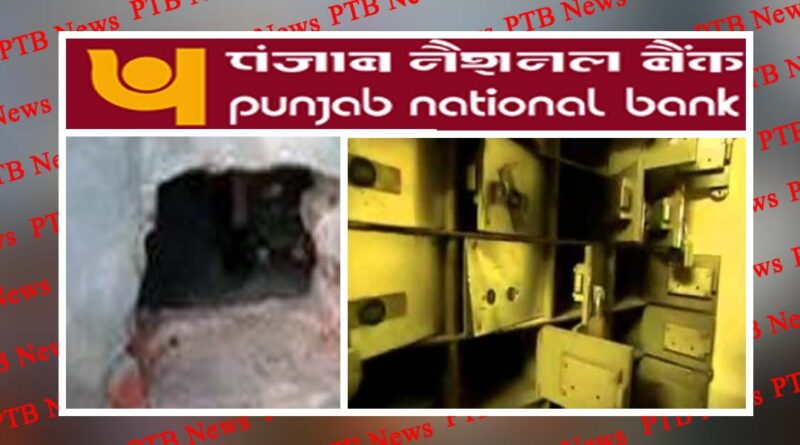 Big news from Tanda falling under district Hoshiarpur The thieves broke the wall of the Punjab National Bank and cut 5 lockers of the bank and stole the valuables kept in it