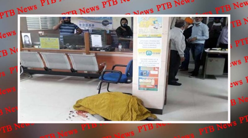 Big news from Jalandhar, unknown robbers stormed UCO bank, gunman shot dead, absconders carrying lakhs of cash, spread