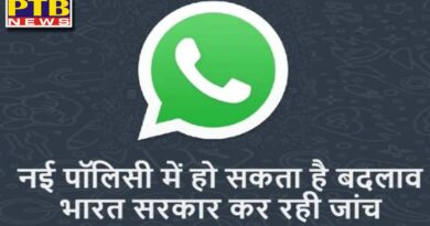 mobile apps whatsapp privacy policy update indian government monitoring- developments may make changes after review delhi