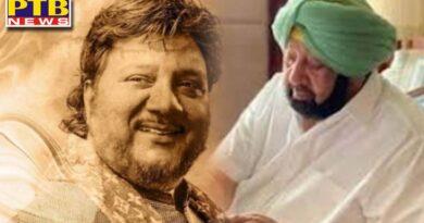 After the death of Punjabi folk singer Sardul Sikandar, the Chief Minister of Punjab made a big announcement Punjab Chandigarh