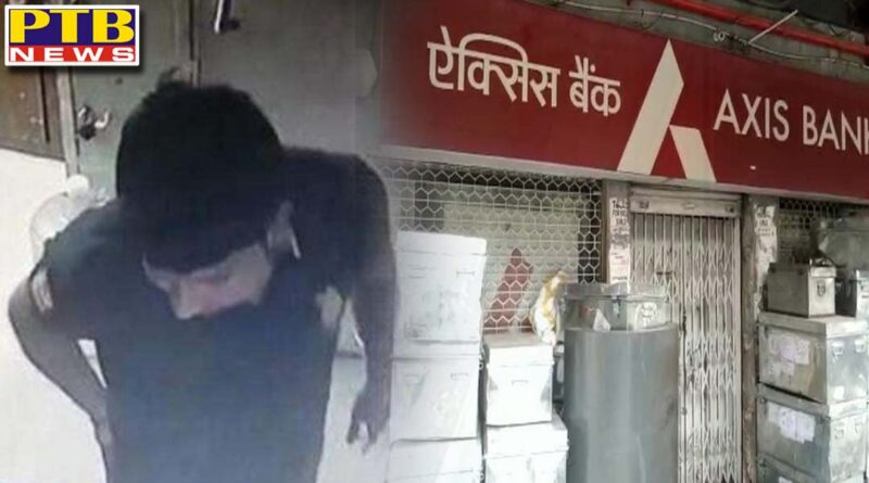 security guard arrested for robbing 4 crore rupees from axis bank in chandigarh crime branch takes action Punjab
