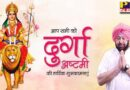 Punjab Chief Minister Captain Amarinder Singh wishes countrymen on Durga Ashtami