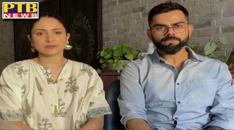 Virat Kohli and Anushka Sharma gave 2 crore rupees to help the corona victims started the fundraiser Mumbai