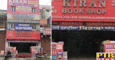 FIR lodged at 4 including owner of Kiran Book Shop located on Mai Heeran Gate road of Jalandhar Punjab PTB Big Breaking News