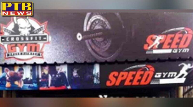 owner Karanpreet Singh of speed fitness gym in jalandhar arrested police found open despite ban IBT IELTS Institute Owner Manvir Singh