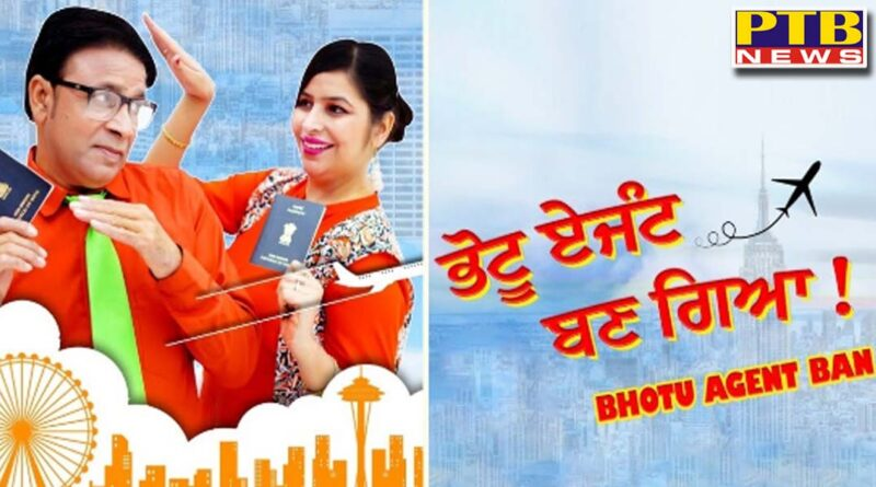 Watch Jalandhar famous comedian Bhotu Shah new comedy film Bhotu Shah Agent made for free on YouTube