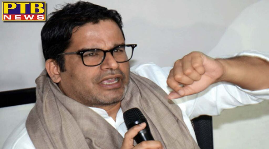 prashant kishore announces retirement after the assembly elections Punjab Chandigarh PTB Big Breaking News Chandigarh