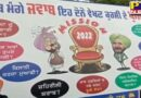 youth leaders put up hoardings in jalandhar punjab asked for answers these two are seeing the dream of the chair Punjab