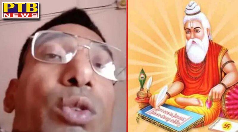 youtuber for abusing Maharishi valmiki objectionable video was put on fear not youtube channel jalandhar police case registered muktsar sahib