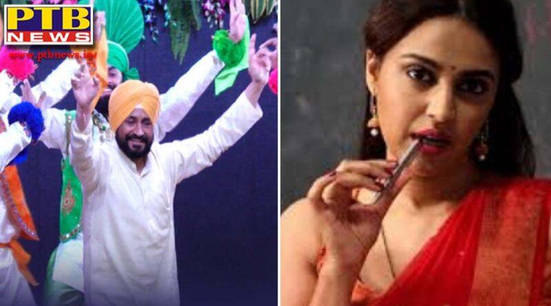 Famous Actress swara bhaskar CM Punjab Charanjit singh channi bhangra video