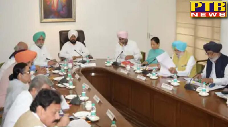 CM Channi took many important decisions in the Punjab cabinet meeting, started 'Mera Ghar-Mere Naam' scheme